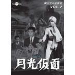 月光仮面 第4部 幽霊党の逆襲篇 Vol.2(DVD)