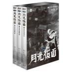 月光仮面 第4部 幽霊党の逆襲篇 バリュープライスセット(3枚組)(DVD)