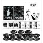 月光仮面 宣弘社75周年記念パッケージ(DVD全巻+宣弘社フォトニクル)(DVD)