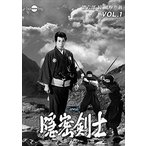 隠密剣士第6部 続 風摩一族 HDリマスター版DVD Vol.1(DVD)