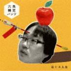 六角精児バンド/石ころ人生(CD)