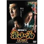 梁山泊 攻略の絆(DVD)