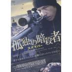孤独の暗殺者 スナイパー [DVD]