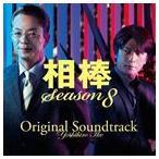 池頼広(音楽)/相棒 Season8 オリジナル・サウンドトラック(CD)