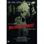 暗黒街の弾痕(DVD)