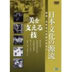 日本文化の源流 第3巻 美を支える技 昭和・高度成長直前の日本で(DVD)