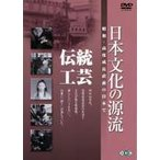 日本文化の源流 第5巻 伝統工芸 昭和・高度成長直前の日本で(DVD)