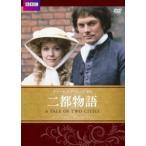 二都物語(DVD)