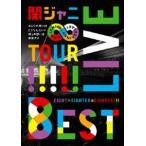関ジャニ∞/KANJANI∞ LIVE TOUR!! 8EST 〜みんなの想いはどうなんだい?僕らの想いは無限大!!〜 [DVD]