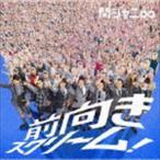関ジャニ∞[エイト] / 前向きスクリーム!(通常盤) [CD]