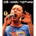記憶 〜渋谷すばる/LIVE TOUR 2015(Blu-ray盤) [Blu-ray]
