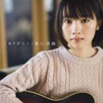 新山詩織 / ありがとう(初回限定盤/CD+DVD) [CD]