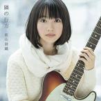 新山詩織/隣の行方(初回限定盤/CD+DVD)(CD)