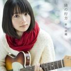 新山詩織/隣の行方(初回生産限定LIVE盤/CD+DVD)(CD)