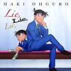大黒摩季 / Lie, Lie, Lie,(通常名探偵コナン盤) [CD]