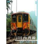 台湾国鉄シリーズ 台湾国鉄ローカル線 内湾線(DVD)