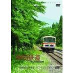 パシナコレクション 消えた鉄路の記録 神岡鉄道(DVD)