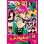 斉木楠雄のΨ難(DVD)