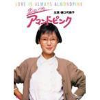 恋はいつもアマンドピンク(DVD)