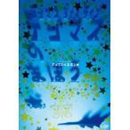 テゴマス 3rd ライブ テゴマスのまほう(通常盤) [DVD] JEBN-0137