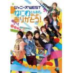 ジャニーズWEST/なにわともあれ、ほんまにありがとう!(通常盤)(DVD)