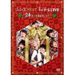 (初回仕様)ジャニーズWEST 1stドーム LIVE 24(ニシ)から感謝届けます(通常盤)(DVD)