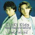KinKi Kids/Happy Happy Greeting/シンデレラ・クリスマス(CD)