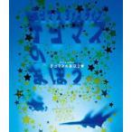 テゴマス 3rd ライブ テゴマスのまほう★(Blu-ray)