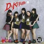 ジュネス☆プリンセス / DSK序曲 [CD]