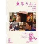 東京うんこ(DVD)