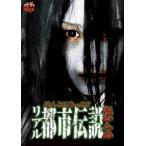 ほんとにあったリアル都市伝説 怨念(DVD)