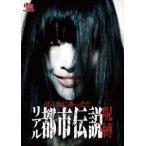 ほんとにあったリアル都市伝説 呪縛(DVD)