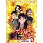 かわいい彼女 パーフェクトBOX(DVD)