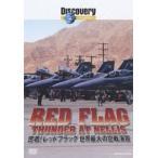 Yahoo!ぐるぐる王国 スタークラブディスカバリーチャンネル 密着!レッドフラッグ 世界最大の空戦演習(DVD)