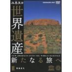 世界遺産 新たなる旅へ 第3巻 聖地巡礼(DVD)