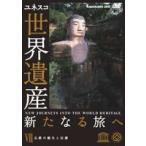 世界遺産 新たなる旅へ 第7巻 仏教の誕生と伝播(DVD)