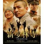 新少林寺/SHAOLIN スペシャル・プライス(Blu-ray)