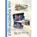 clubRAINBOW vol.2(DVD)