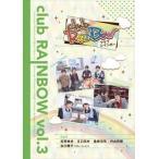 clubRAINBOW vol.3(DVD)