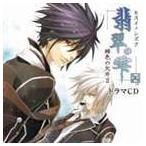 (ドラマCD) 翡翠の雫 緋色の欠片2 ドラマCD [CD]