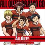 (ドラマCD) ALL OUT!! ドラマCD 俺たちの夢を乗せて(CD)