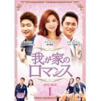 我が家のロマンス DVD-BOX 1 [DVD]