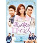 我が家のロマンス DVD-BOX 2 [DVD]