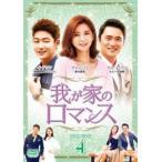 我が家のロマンス DVD-BOX 4 [DVD]