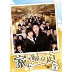 家に帰る道 DVD-BOX 3 [DVD]