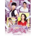 帰ってきたプリンセス DVD-BOX 1(DVD)