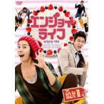 エンジョイライフ DVD-BOX 1 [DVD]