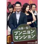 危機一髪! プンニョンマンション DVD-BOX2(DVD)
