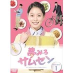 夢みるサムセンDVD-BOX1(DVD)