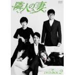 隣人の妻 DVD-BOX2 [DVD]